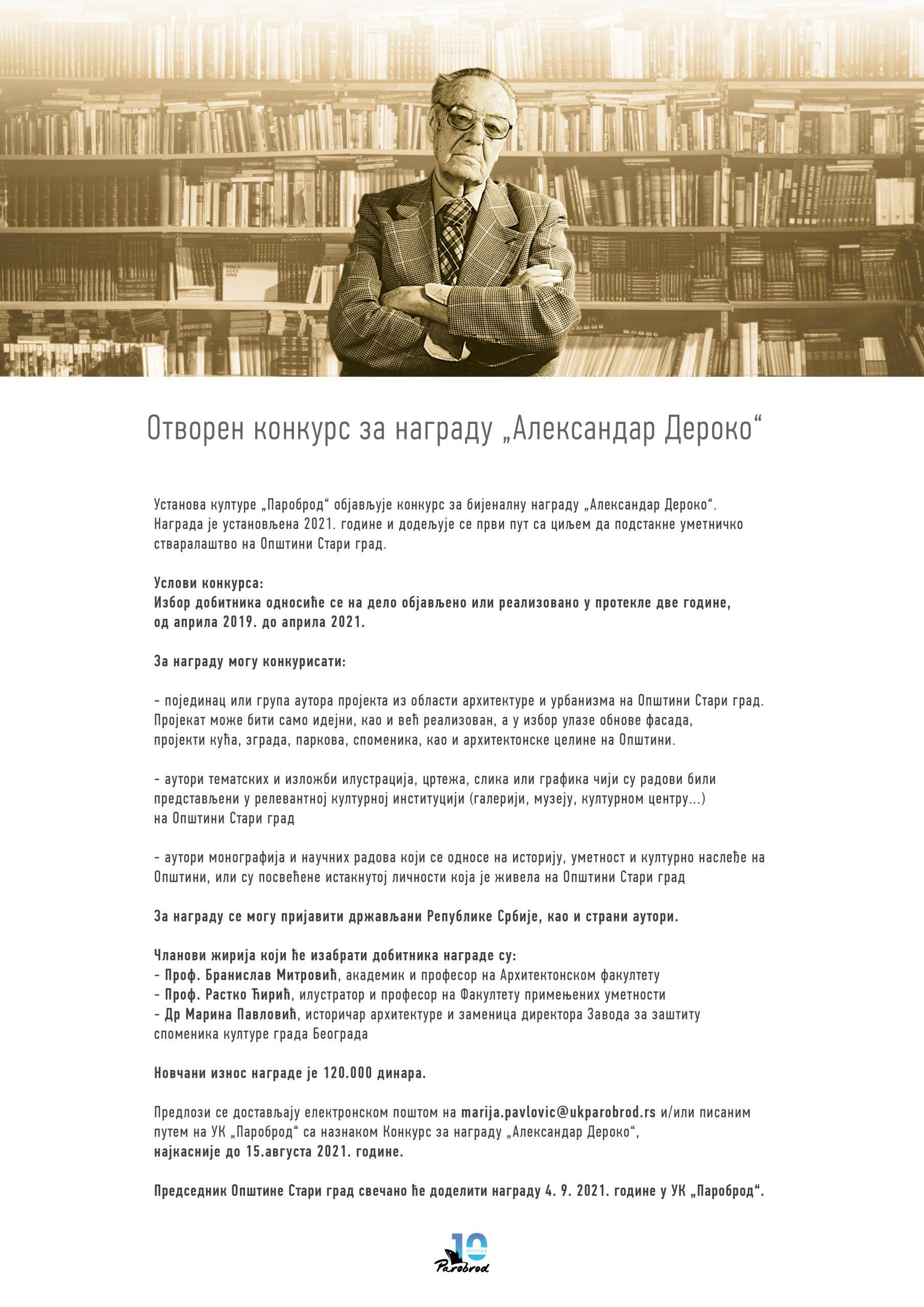 "Otvoren konkurs za nagradu ""Aleksandar Deroko"""